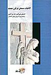 elahiyatemasihi-dargharn20